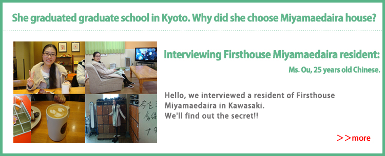 Ou-san's life in guesthouse