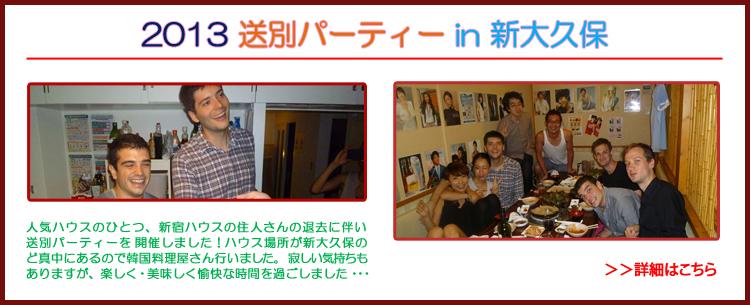 2013 送別パーティー in 新大久保