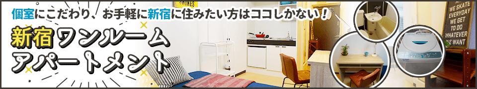 新宿ワンルームアパートメント