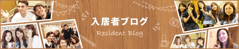 入居者ブログ