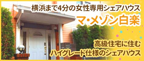 横浜まで4分の女性専用シェアハウス マ・メゾン白楽