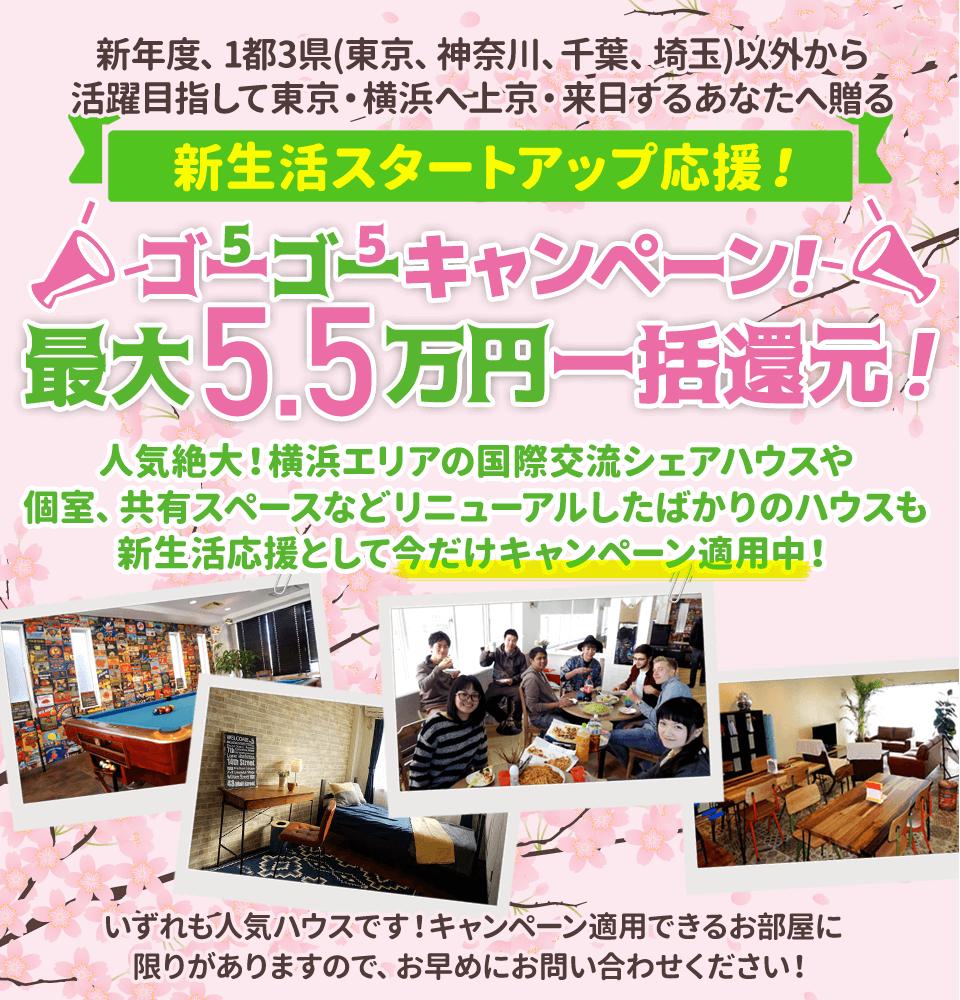 上京GoGoキャンペーン