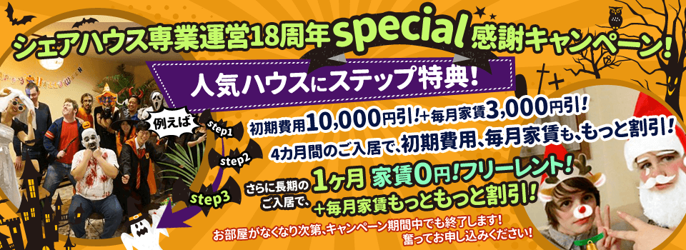 Special感謝キャンペーン!