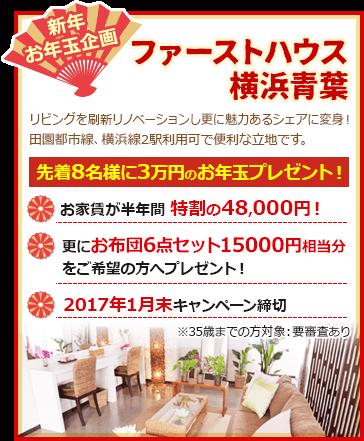 ファーストハウス横浜青葉