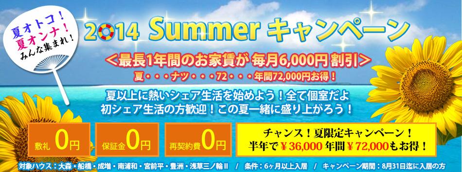 2014 Summer キャンペーン