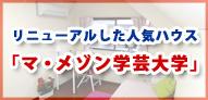 マ・メゾン学芸大学