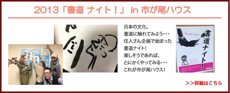 2013「書道ナイト!」in市が尾