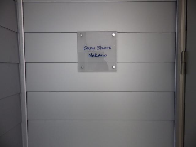 Cozy Share 中野(新宿直通5分!)