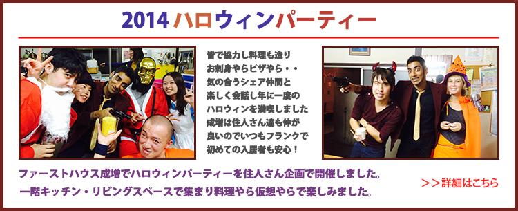 2014 ハロウィンパーティー②