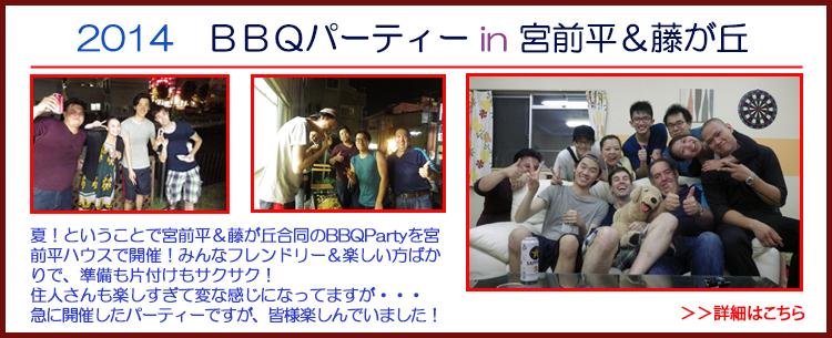 2014 BBQパーティー in 宮前平&藤が丘