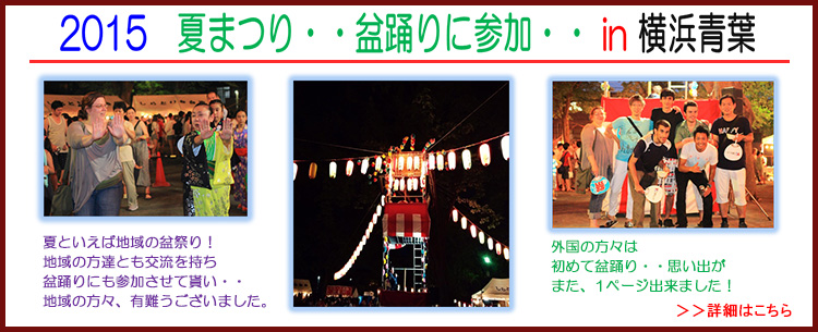 2015 夏まつり・・盆踊りに参加・・ in 横浜青葉