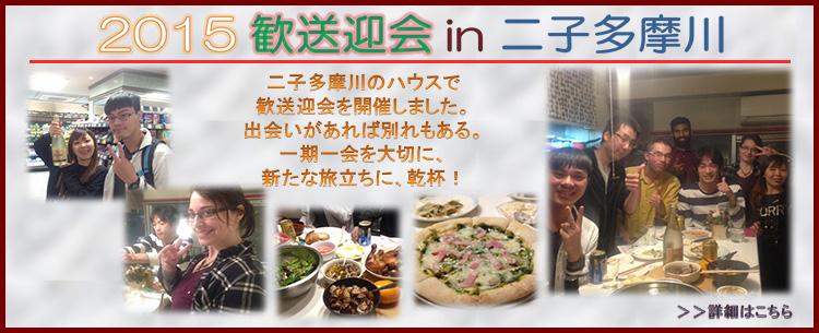 2015 歓送迎会 in 二子多摩川