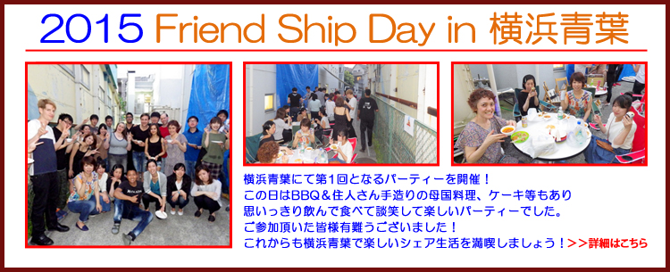 2015 Friend Ship Day in 横浜青葉