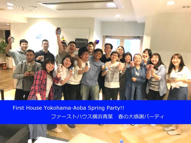 暖かくなってきたのでパーティした@ファーストハウス横浜青葉
