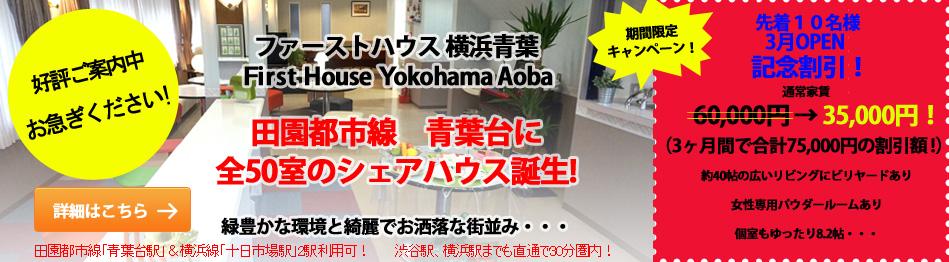 ファーストハウス横浜青葉 田園都市線青葉台に全50室のシェアハウス誕生!