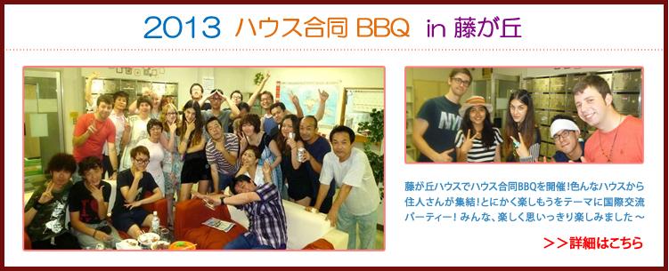 2013 ハウス合同 BBQ in 藤が丘