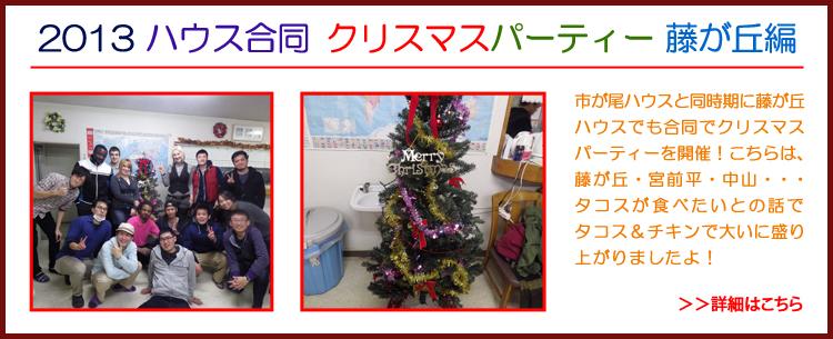 2013 ハウス合同 クリスマスパーティー 藤が丘編