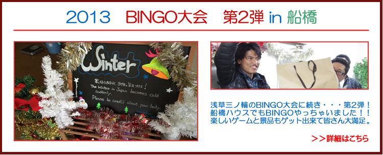 2013 BINGO大会 第2弾 in 船橋