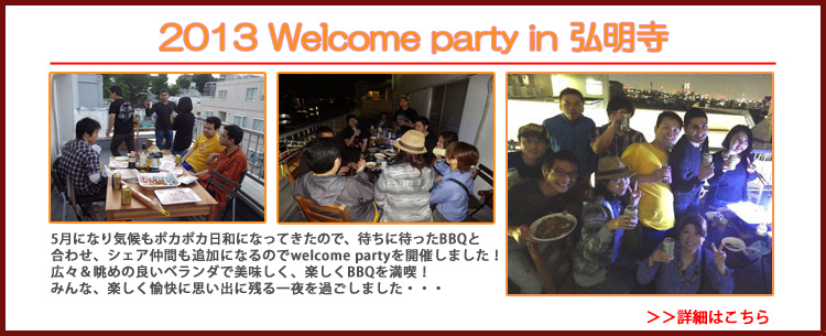 2013 Welcome party in 弘明寺
