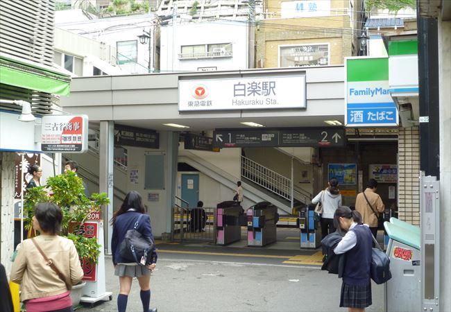 自転車屋 横浜駅 自転車屋さん : ... (横浜六角橋)横浜まで4分
