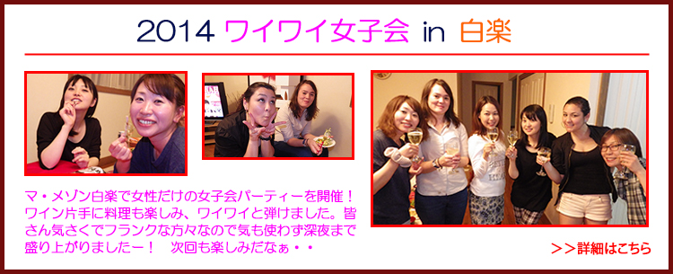 2014 ワイワイ女子会 in 白楽