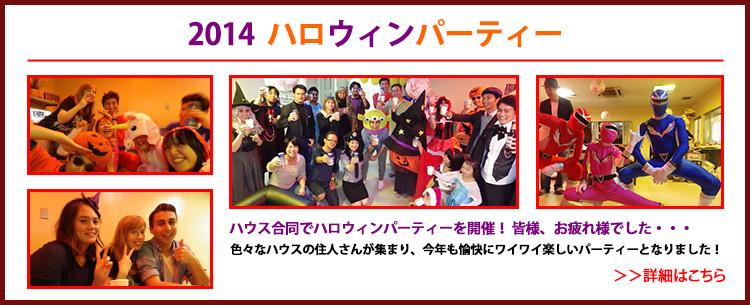 2014  ハロウィンパーティー