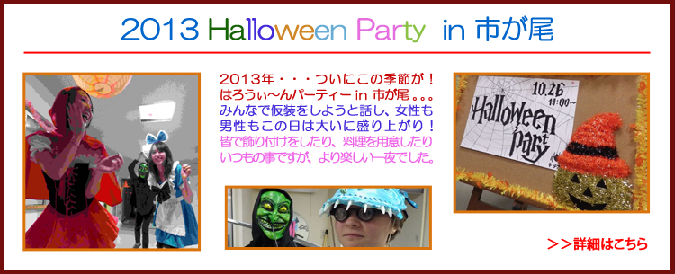 2013 Halloween Party  in 市が尾