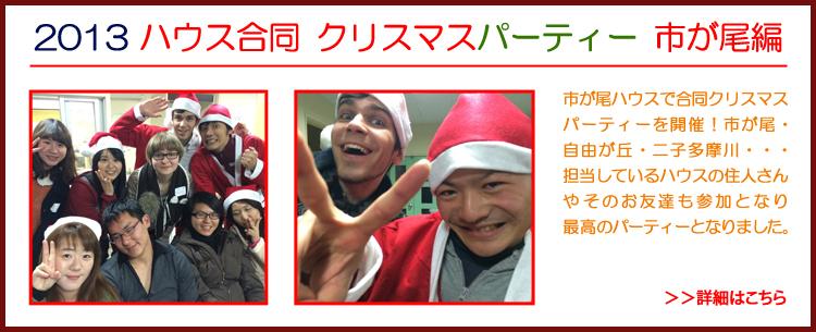 2013 ハウス合同 クリスマスパーティー 市が尾編