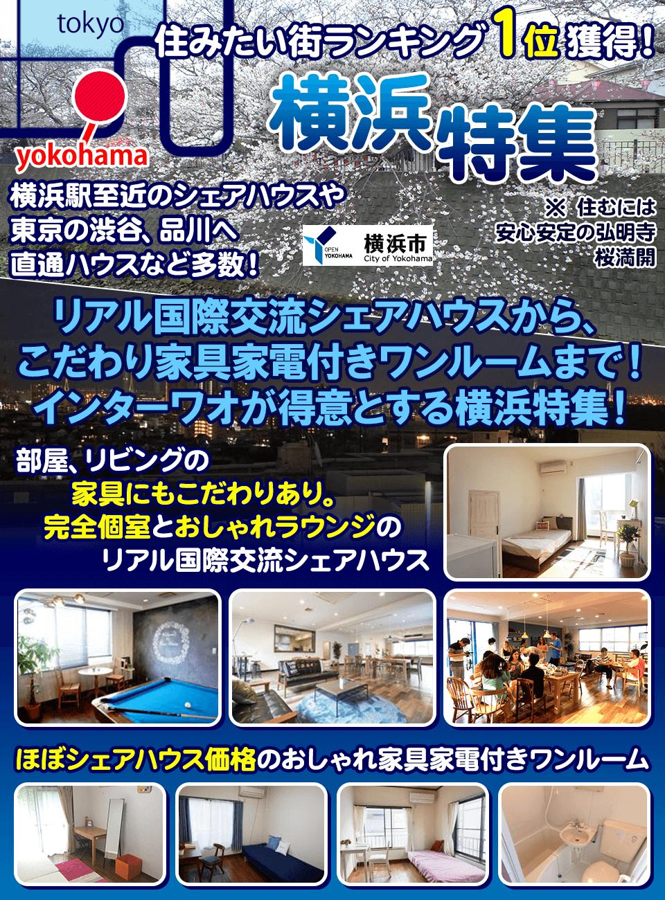 今一番人気の横浜シェアハウス!住みたい街ランキング1位!
