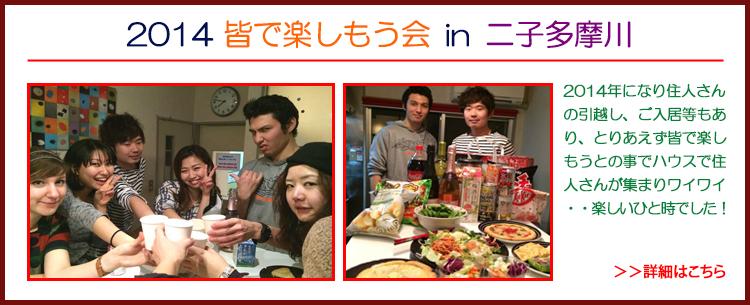 2014 皆で楽しもう会 in 二子多摩川