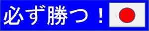 ガンバレ日本