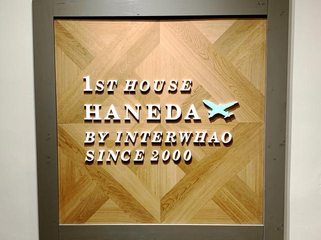 Firsthouse Haneda