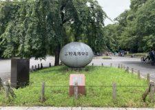 Ueno Park①