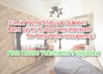 Firsthouse Yokohama Fujigaoka
