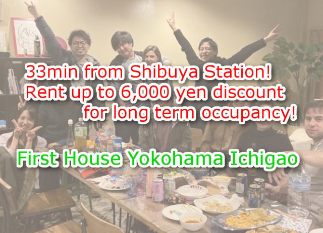 Firsthouse Yokohama Ichigao (Ichigao station  4 min walk)