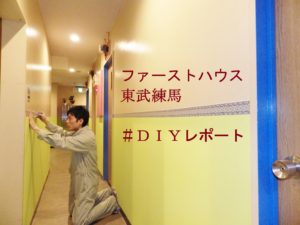 DIY (Do it yourself) renovation @ Firsthouse Tobu Nerima!