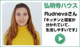 Rudneva Ekaterinaさんのインタビュー