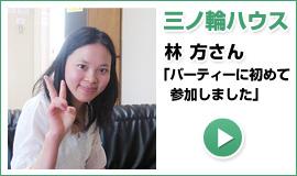 林 方さんのインタビュー