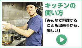 キッチンの使い方編