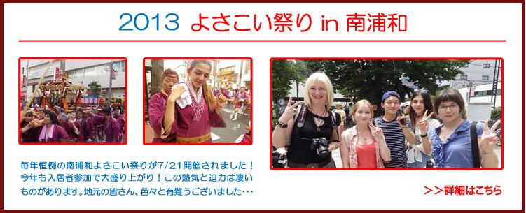 2013 よさこい祭り in 南浦和