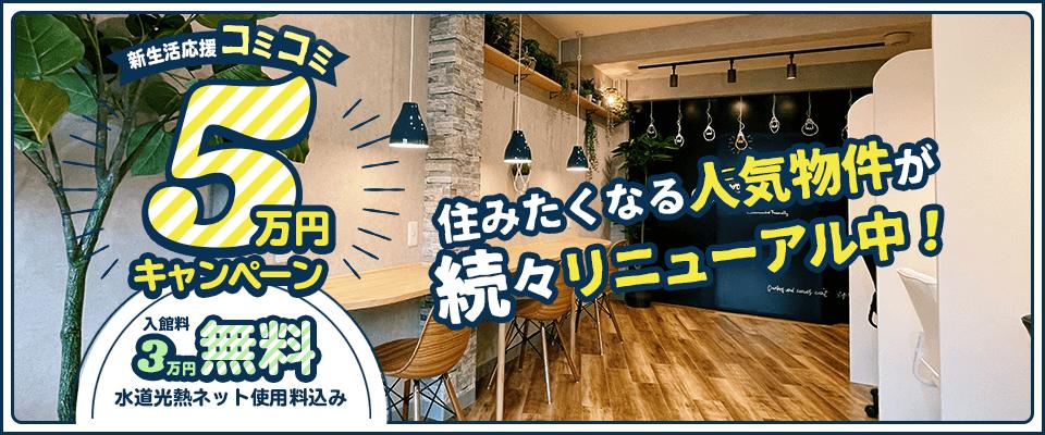 新生活応援フェア!人気リニューアル物件コミコミ5万円