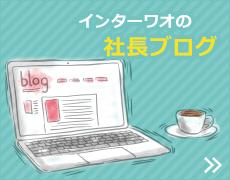 インターワオの社長ブログ
