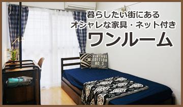 家具付きワンルーム