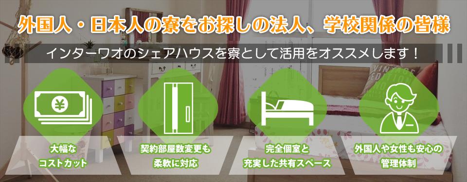 外国人・日本人の寮をお探しの法人、学校関係の皆様