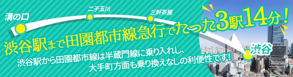 渋谷駅まで田園都市線急行でたった3駅14分!