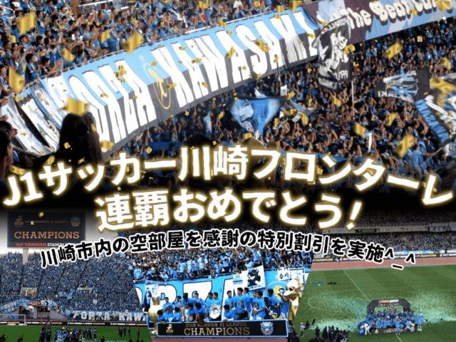 川崎フロンターレ 連覇おめでとうキャンペーン!地元川崎のシェアハウスにお得に住もう!