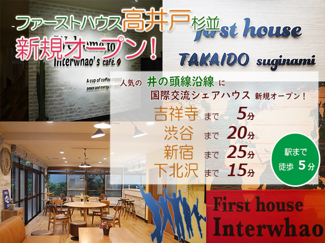 ファーストハウス高井戸杉並【2019年7月15日本格OPEN!】