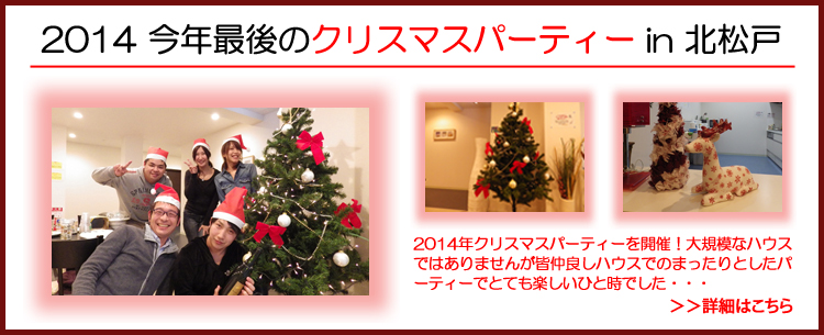 2014 クリスマスパーティー in 北松戸