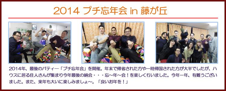 2014 プチ忘年会 in 藤が丘