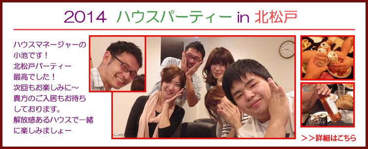 2014  ハウスパーティー in 北松戸